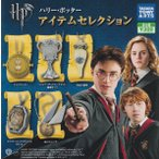 【定形外対応/2月予約】 ハリー・ポッター アイテムセレクション 全5種セット