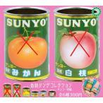 【定形外対応】 アートユニブテクニカラー 缶詰リングコレクション<SUNYO堂編> 4種セット(白桃・みかんなし)