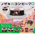 【定形外対応/7月予約】 アートユニブテクニカラー 缶詰リングコレクション ノザキのコンビーフ編(仮) 全6種セット