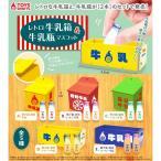【定形外対応/7月予約】 レトロ牛乳箱&牛乳瓶マスコット 全5種セット