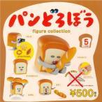 【定形外対応/11月予約】 パンどろぼう フィギュアコレクション 全5種セット