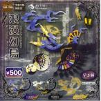 【定形外対応/12月予約】 空想生物図鑑III 浪漫幻鳥 -Night Edition- 全3種セット