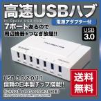 USBハブ 7ポート 電源付き USB3.0 電源付 安定動作仕様 白 ORICO