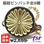 ショッピングタイ ピンバッジ タイタック ラペルピン 東京オリンピック バッジ 菊紋 ブラック台座 KPB-9001