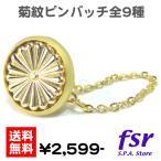 ショッピングタイ ピンバッジ タイタック ラペルピン 東京オリンピック バッジ 菊紋 ブライトゴールド菊花 KPB-9005