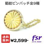 ショッピングタイ ピンバッジ タイタック ラペルピン 東京オリンピック バッジ 菊紋 パールゴールド菊花 KPB-9007