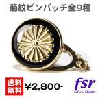 ショッピングタイ ピンバッジ タイタック ラペルピン 東京オリンピック オリンピックバッジ 菊紋 KPB-9008
