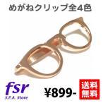 ショッピングタイ ネクタイピン タイピン クリップ  マネークリップ メガネ 4色/ピンクゴールド  専用ケース付き