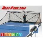【送料無料!!卓球ボール2打サービス】SAN-EIサンエイボール自動循環機能搭載「卓球マシン ロボポン2040」
