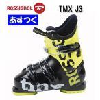 16-17 ROSSIGNOL(ロシニョール)ジュニア子供用3バックルスキーブーツ「TMX J3」RBD5110(20.5cm,21.5cm,22.5cm)