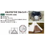 CAMPALJAPAN オガワ(キャンパルジャパン)「ピルツ15 T/C フルインナー」3572