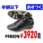 ナイキNIKE野球スパイク「ナイキ ズーム フライ コンバージョン J エリート 3/4 ブラック/ブラック」501530-001
