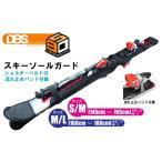 DBSアクセサリーKIZAKIキザキ スキー用ソールカバー「スキーソールガード」DBS-B3720