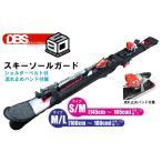 DBSアクセサリーKIZAKIキザキ スキー用ソールカバー「スキーソールガード」DBS-A3720(no2)