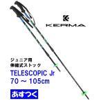 KERMA(ケルマ)ジュニア、子供用伸縮式スキーストック「TELESCOPIC Jr」70cm〜105cm(DDE6000)