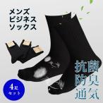 靴下 メンズ ビジネスソックス 4足セット 黒 抗菌 防臭 通年 綿混素材 無地 ポイント消化