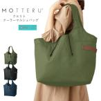 保冷バッグ MOTTERU ビッグマルシェバッグ エコバッグ クルリト おかいものバッグ おしゃれ コンパクト カゴバック コンパクト シンプル  ショッピングバッグ