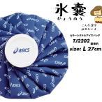 asics 【Lサイズ】アシックス 氷嚢 氷のう アイシングカラーシグナルアイスバッグ L【TJ2202】熱中症対策