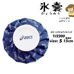 asics 【Sサイズ】アシックス 氷嚢 氷のう アイシングカラーシグナルアイスバッグ S【TJ2200】熱中症対策 部活