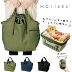 【モッテル】 ビッグマルシェバッグ エコバッグ MOTTERU クルリト おかいものバッグ おしゃれ コンパクト カゴバック コンパクト