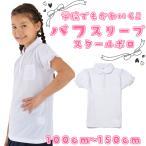 小学生 ポロシャツ 半袖 パフスリーブ 丸衿 入学式 卒業式 お受験 幼稚園  スクールポロシャツ