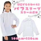 小学生 ポロシャツ 長袖 パフスリーブ 丸衿 入学式 卒業式 お受験 幼稚園  スクールポロシャツ