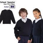 小学生 セーター スクール ポロシャツ ニット 紺 通学 子供用 キッズ 入学 冠婚葬祭 フォーマル 法事 祭典 ネイビー