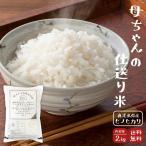 母ちゃんの仕送り米  鹿児島県産 ヒノヒカリ 2kg お米 米 贈り物 仕送り米