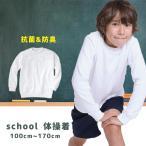 長袖 小学生 体育服 体操着 白 スクール 小学校 制服 学校用 子供用 学生服 半袖  安い