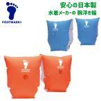 アームブイ 子供用 アームリング 浮き輪 フットマーク 腕につける浮き輪 うきわ 補助浮き輪 幼児 アームヘルパー 日本製 FOOTMARK ARMBUOY