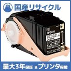エプソン EPSON LPC3T33K ブラック 国産リサイクルトナー ビジネスプリンター LP-S7160 LP-S7160Z