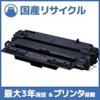 キヤノン Canon トナーカートリッジ042 CRG-042 国産リサイクルトナー 0466C001 Satera サテラ LBP443i LBP442 LBP441e LBP441