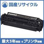 キヤノン Canon トナーカートリッジ418K ブラック CRG-418BLK 国産リサイクルトナー 2662B007 Satera サテラ MF722Cdw MF726Cdw