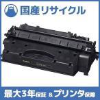 キヤノン Canon トナーカートリッジ519II CRG-519II 国産リサイクルトナー 3480B004 Satera サテラ LBP251 LBP252 LBP6330 LBP6340
