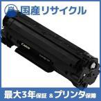 キヤノン Canon カートリッジ326 CRG-326 国産リサイクルトナー 3483B003 Satera サテラ LBP6230 LBP6240 LBP6200