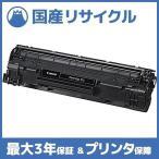 キヤノン Canon トナーカートリッジ312 CRG-312 国産リサイクルトナー 1870B003 Satera サテラ LBP3100