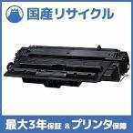 キヤノン Canon トナーカートリッジ533H CRG-533H ブラック 国産リサイクルトナー 8027B002 Satera サテラ LBP8100 LBP8710