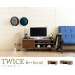 TWICE テレビ台 ローボード(90cm幅)ブラウン TW37-90L BR