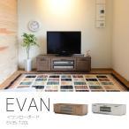 EVAN テレビ台 ローボード(120cm幅)ブラウン EV35-120L BR EV35-90L BR TV台 おしゃれ 収納 ウォールナット 北欧