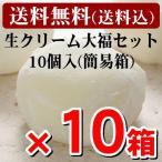 【送料無料】生クリーム大福セット10個入 (簡易箱)×10箱