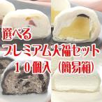 選べるプレミアム大福セット10個入 (簡易箱)