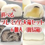 選べるプレミアム大福セット6個入 (簡易箱)