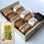 生クリームわらび饅頭セット(プレーン、黒糖各3個入)(簡易箱)