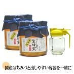 国産はちみつ 百花蜜 ビン入り900g(450g×2)とハニーディスペンサー(はちみつ容器)のセット 美味しいハチミツ 安全な蜂蜜