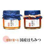 国産はちみつ 220g 2個セット 送料無料 美味しいハチミツ 安全な蜂蜜