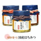 国産はちみつ 220g 3個セット 送料無料 美味しいハチミツ 安全な蜂蜜