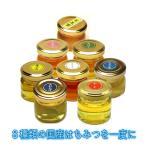 国産はちみつ 30g 8個セット 送料無料 美味しいハチミツ 安全な蜂蜜