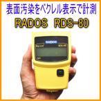 ベクレル表示の表面汚染放射線測定器
