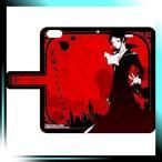 文豪ストレイドッグス 06 芥川龍之介 手帳型スマホケース iPhone