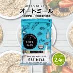 クイックオーツ オートミール 2.4kg 800g×3袋 オーガニック 有機 オーツ麦 ダイエット 置き換え 無添加 化学肥料 化学農薬不使用 こめたつ 自然の蔵